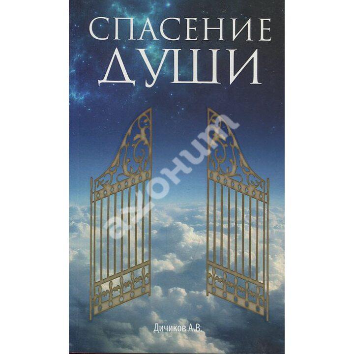 Спасение души - Александр Дичиков (978-985-443-737-8)