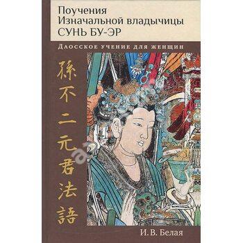 Повчання Початковою володарки Сунь Бу - ер . Даоське вчення для жінок