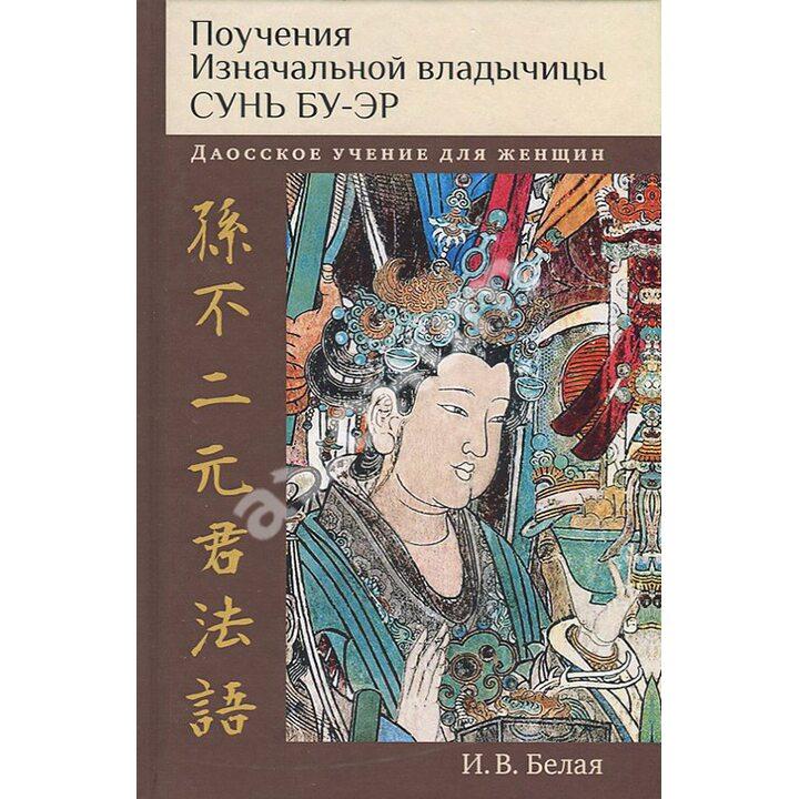 Поучения Изначальной владычицы Сунь Бу-эр. Даосское учение для женщин - Ирина Белая (978-5-907243-44-6)