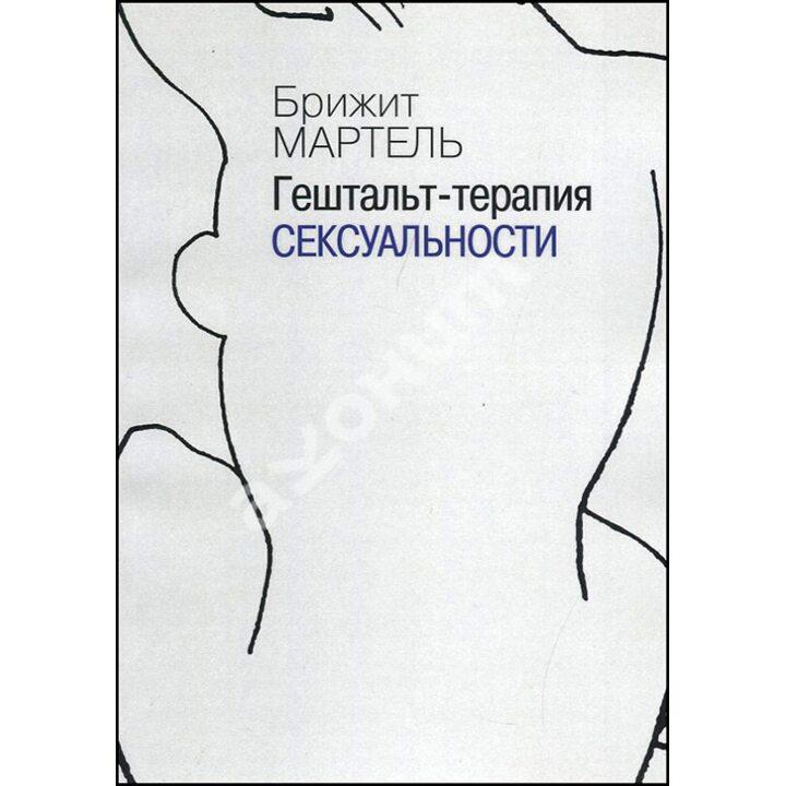 Гештальт-терапия сексуальности - Бриджит Мартель (978-5-88230-103-2)