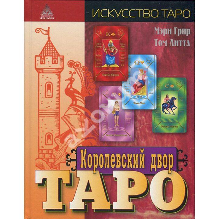 Королевский двор Таро - Мэри Грир, Том Литтл (978-5-94698-074-6)