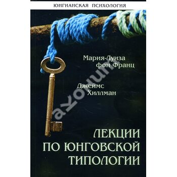 Лекції по юнговской типології