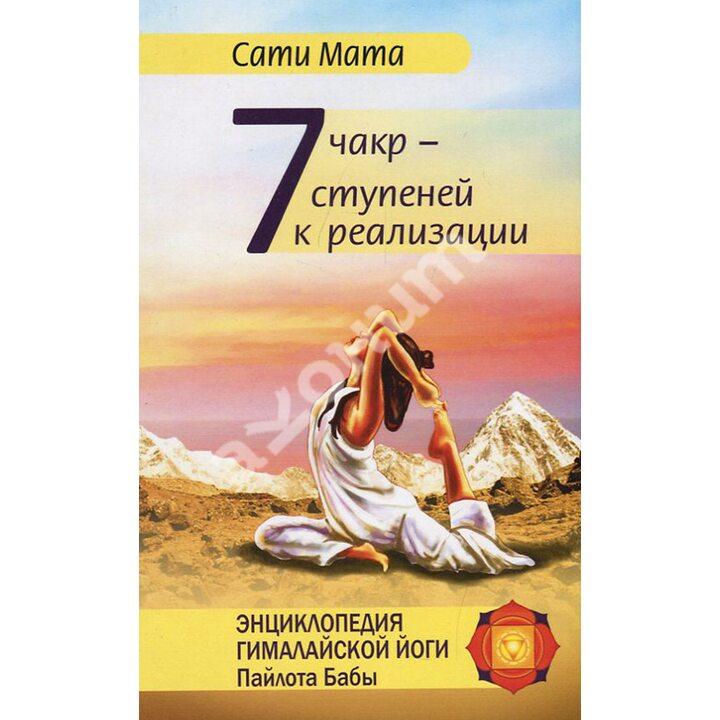 Семь чакр - семь ступеней к реализации - Мата Сати (978-5-00053-689-6)