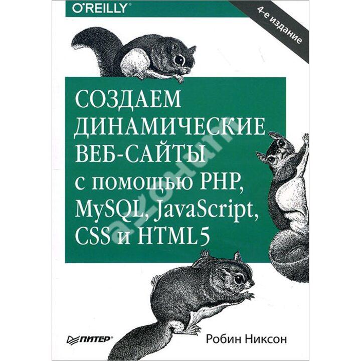 Создаем динамические веб-сайты с помощью PHP, MySQL, JavaScript, CSS и HTML5 - Робин Никсон (978-5-496-02146-3)