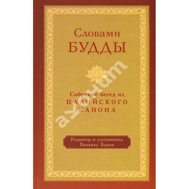 Словами Будды. Собрание бесед из Палийского канона - Бхиккху Бодхи (978-5-907243-55-2)