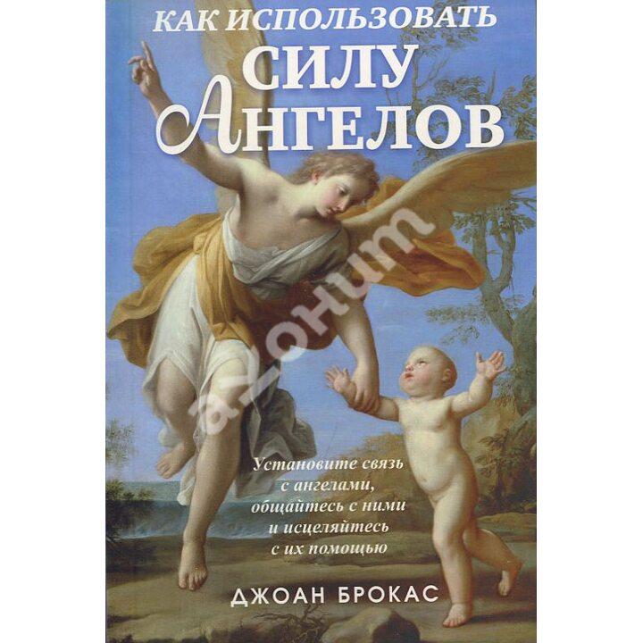 Как использовать силу ангелов - Джоан Брокас (978-985-15-2743-0)