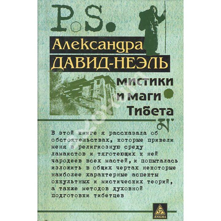 Мистики и маги Тибета - Александра Давид-Неэль (978-5-94698-083-8)