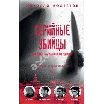 Серійні вбивці . Криваві хроніки російських маніяків