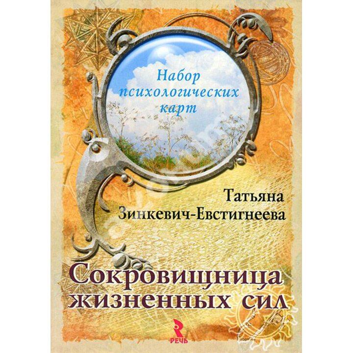 Сокровищница жизненных сил. Набор из 24 карточек - Татьяна Зинкевич-Евстигнеева (978-5-9268-1240-1)