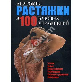 Анатомія розтяжки і 100 базових вправ