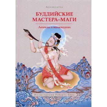 Буддійські майстри - маги . Легенди про Махасіддха