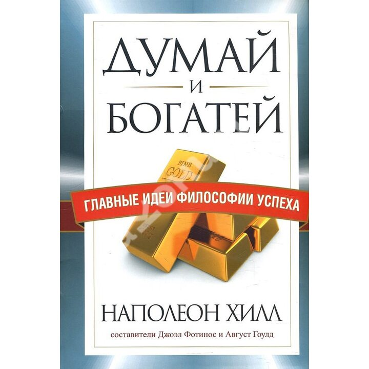 Думай и богатей. Главные идеи философии успеха - Наполеон Хилл (978-985-15-4223-5)
