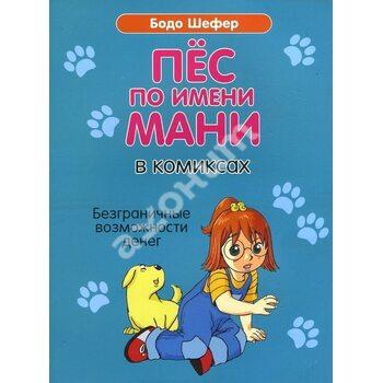Пес на ім'я Мані в коміксах . Безганічние можливості грошей