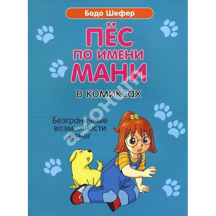 Пёс по имени Мани в комиксах. Безганичные возможности денег - Бодо Шефер (978-985-15-4079-8)