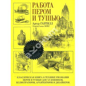 Робота пером і тушшю ( спеціальне видання )