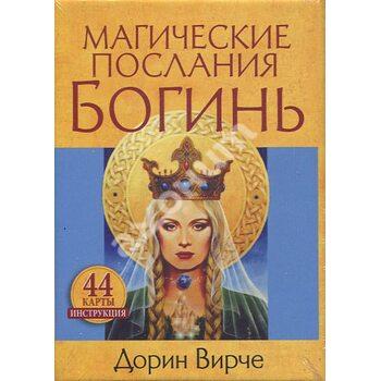 Магічні послання богинь ( 44 карти , інструкція )