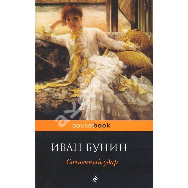 Солнечный удар - Иван Бунин (978-5-699-63109-4)