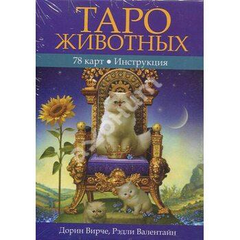 Таро тварин ( 78 карт , інструкція )