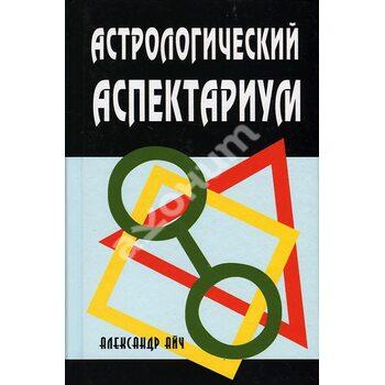 Астрологічний аспектаріум