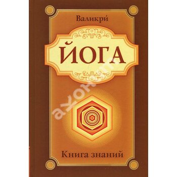 Йога . книга знань