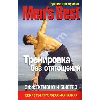 Найкраще для чоловіків . Тренування без обтяжень