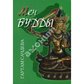 меч Будди