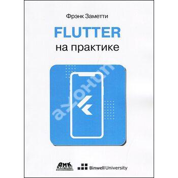 Flutter на практике: Прокачиваем навыки мобильной разработки с помощью открытого фреймворка от Google