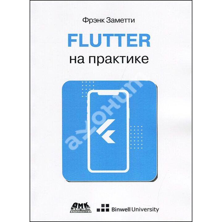Flutter на практике: Прокачиваем навыки мобильной разработки с помощью открытого фреймворка от Google - Фрэнк Заметти (978-5-97060-808-1)