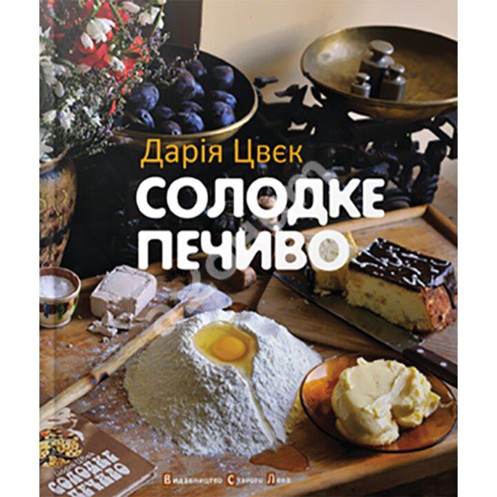 Солодке печиво - Дарія Цвєк (978-617-679-009-9)