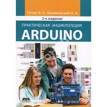 Практична енциклопедія Arduino , 2 - е видання , додаткове