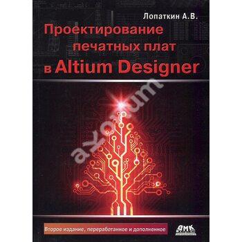 Проектування друкованих плат в Altium Designer