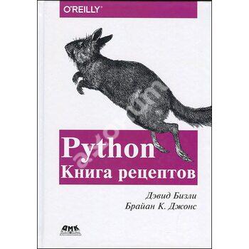 Python . Книга рецептів