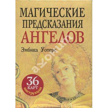 Магічні передбачення ангелів ( 36 карт , брошура )