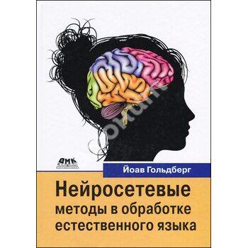 Нейромережеві методи в обробці природної мови