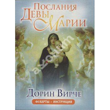 Послання Діви Марії ( 44 карти , інструкція )
