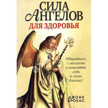 Сила ангелів для здоров'я