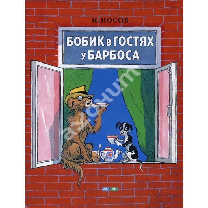 Бобик в гостях у Барбоса - Николай Носов (978-5-903979-92-9)