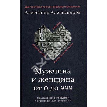 Чоловік і жінка від 0 до 999. Практичний посібник з трансформації відносин