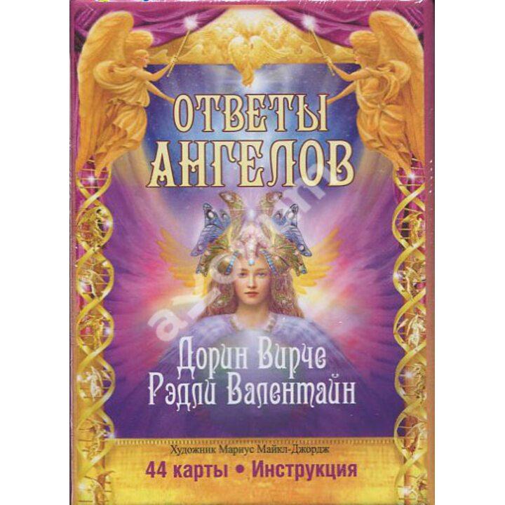 Ответы Ангелов - Дорин Вирче, Рэдли Валентайн (4810764005984)