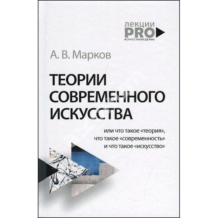 Теории современного искусства - Александр Марков (978-5-386-13750-2)