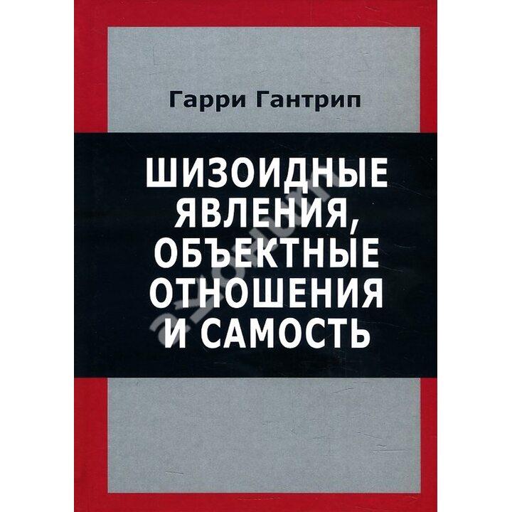 Шизоидные явления, объектные отношения и самость - Гарри Гантрип (978-5-88230-251-0)