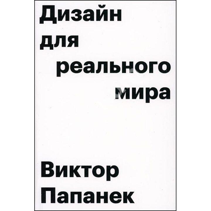 Дизайн для реального мира - Виктор Папанек (978-5-94056-049-4)