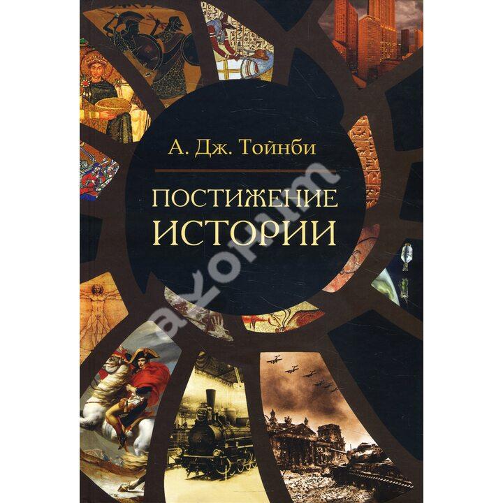 Постижение истории - Арнольд Тойнби (978-5-8291-2295-9)