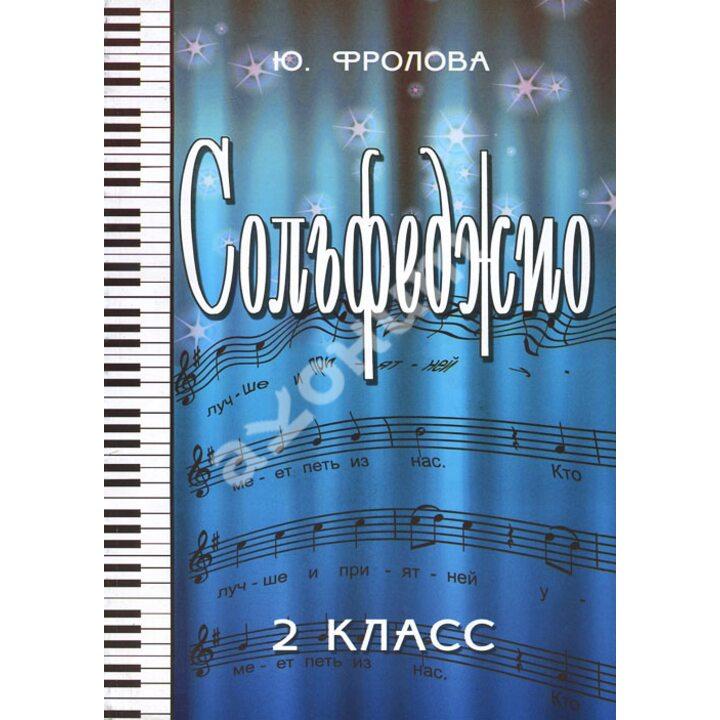 Сольфеджио. 2 класс - Юлия Фролова (979-0-66003-506-1)