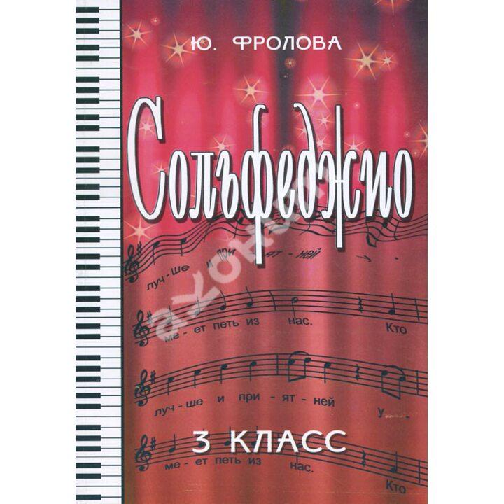 Сольфеджио. 3 класс - Юлия Фролова (979-0-66003-449-1)