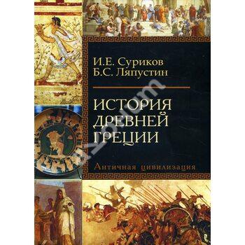 История Древней Греции. Античная цивилизация