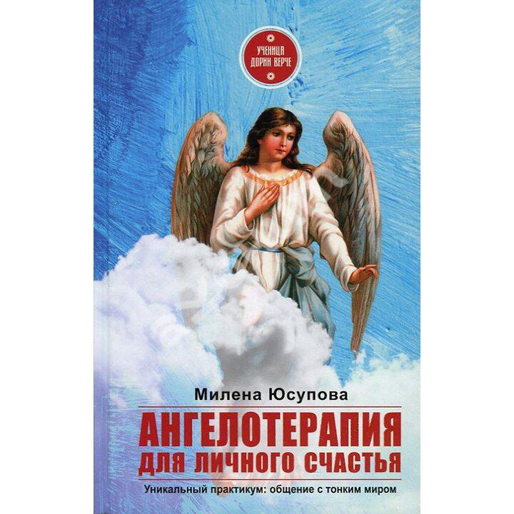Ангелотерапия для личного счастья - Милена Юсупова (978-5-386-13756-4)