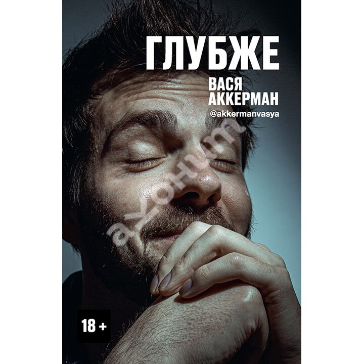 Глубже - Василий Аккерман (978-5-386-13591-1)