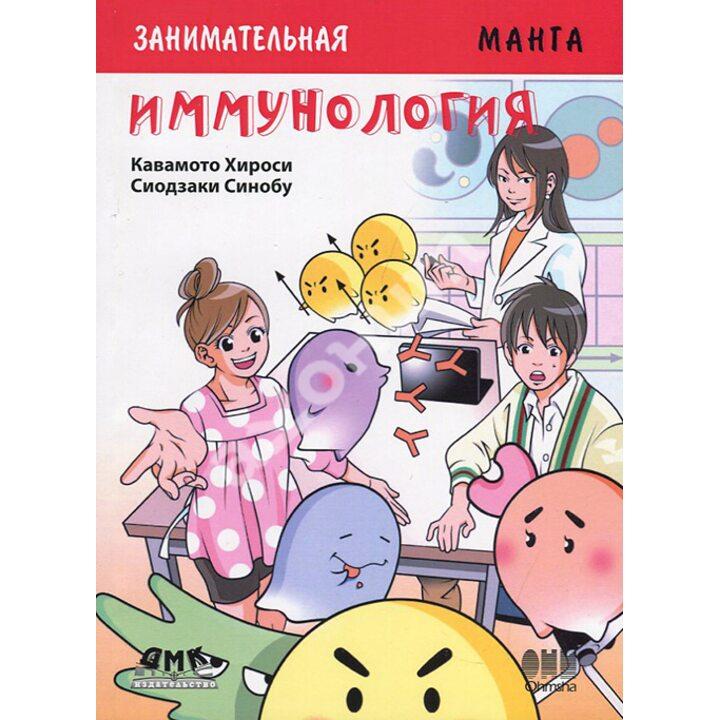 Занимательная иммунология. Манга - Кавамото Хироси, Сиодзаки Синобу (978-5-97060-691-9)