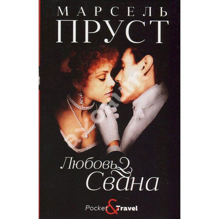 Любовь Свана - Марсель Пруст (978-5-386-12843-2)